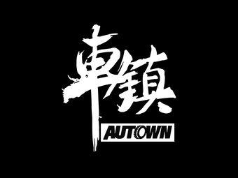 车镇 Autown