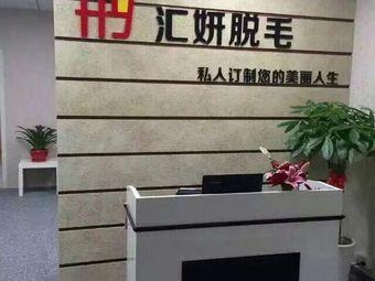 汇妍脱毛连锁机构(吴江吾悦广场店)