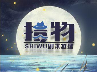 拾物·剧本推理社(观音桥店)