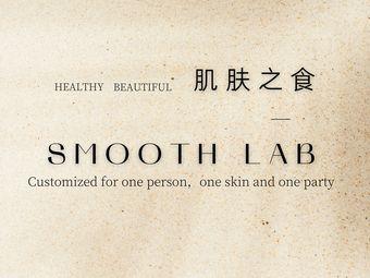 SMOOTH LAB思木皮肤管理研究所