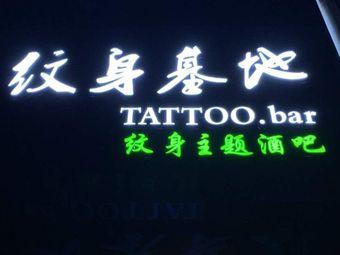 纹身基地.bar(华茂街店)