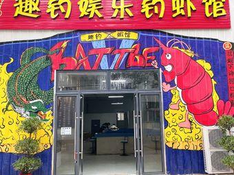 趣钓娱乐钓虾馆(光谷店)