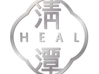 淸潭HEAL赫壹皮肤管理中心®(观音桥总店)