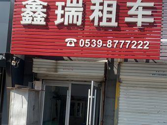 鑫瑞租车(河东店)