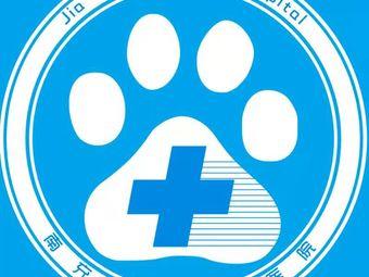 佳灵动物医院