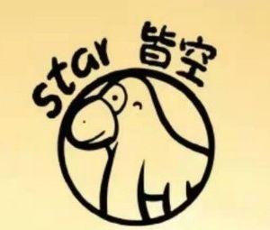STAR皆空剧本杀
