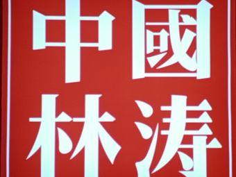 中国林涛国力游泳健身