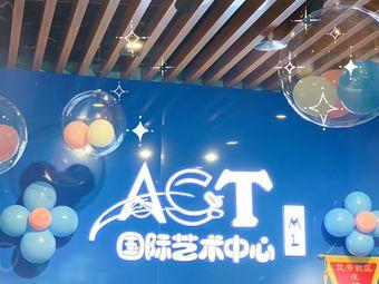 ACT国际艺术中心(港闸店)