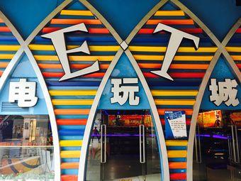 E·T电玩城(大摩联达广场店)