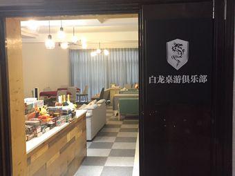 白龙桌游俱乐部