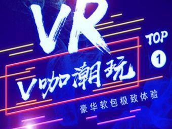 VR·V咖潮玩CLUB(万达店)
