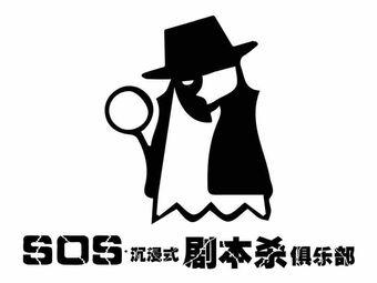 SOS•沉浸式剧本杀俱乐部