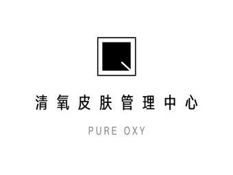 PURE OXY 清氧智美中心(重庆路店)