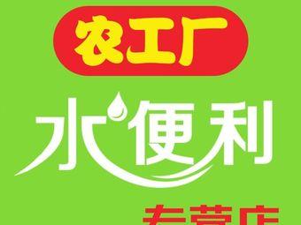 桶装水农夫山泉恒大(航空港店)