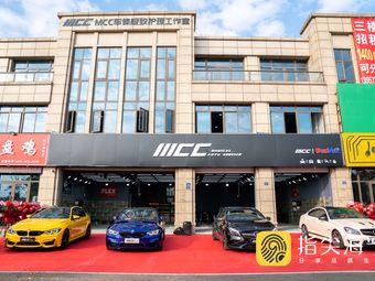 MCC车体护理工作室(海宁海昌南路店)