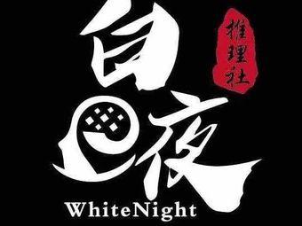 白夜推理社(黄金理工店)
