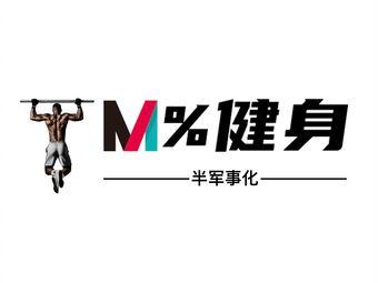 M%健身工作室(兴安丽景店)