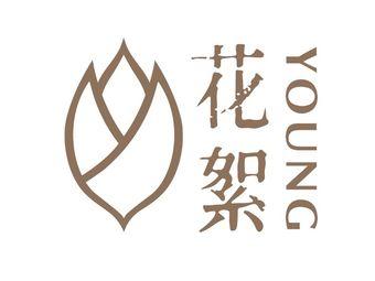 花絮·YOUNG 美容·SPA