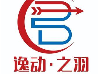 逸羽弓社射箭俱乐部