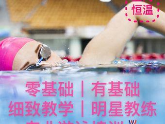皇室假期·游泳培训中心