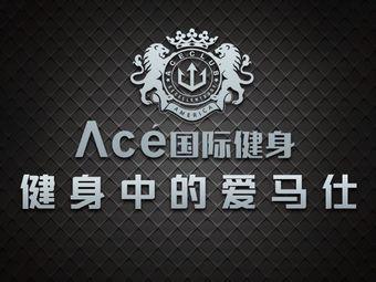 ACE国际健身