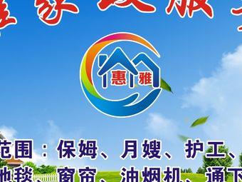 惠雅家政(云南映象店)