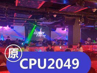 CPU西皮柚小酒馆(岗顶店)