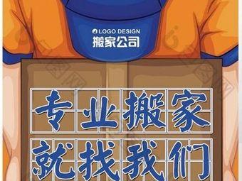 安庆大发搬家有限公司