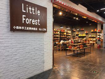 小森林手工皮具体验店