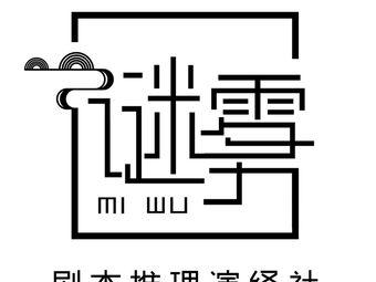 谜雾剧本推理演绎社