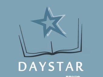 Daystar晨星自习室(万家丽店)