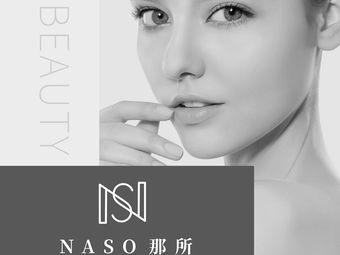 NASO皮肤管理中心
