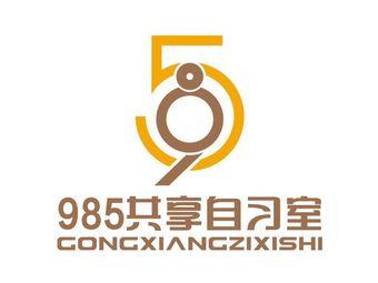 985共享自习室