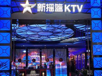 新摇篮KTV(正安店)