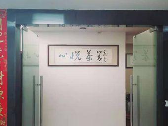 心悦茶舍(湖里店)