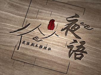 夜语剧本推理社(江都店)
