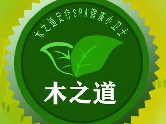 木之道·足疗·Spa(富兴店)
