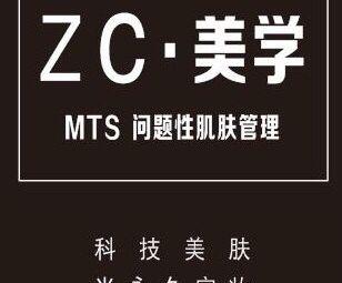 ZC美学.科技美肤馆