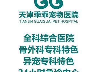 乖乖寵物醫院 24小時(生態城分院)
