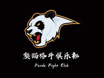 熊猫格斗健身俱乐部(西宾店)