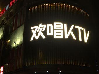欢唱KTV(阳光店)