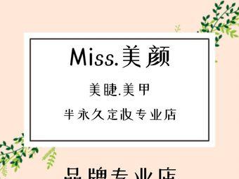 Miss美睫美甲半永久定妆品牌专业店