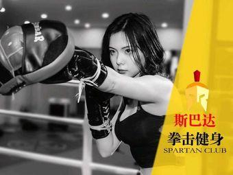 斯巴达拳击健身运动馆