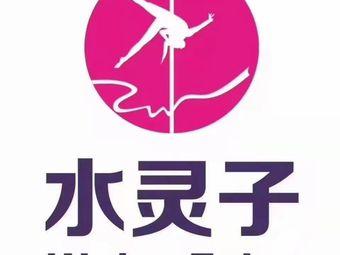 水灵子舞蹈国际连锁(塘桥总裁直营店)