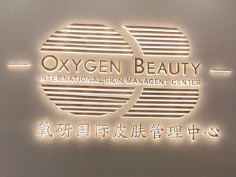 OXYGEN BEAUTY氧研国际皮肤管理中心