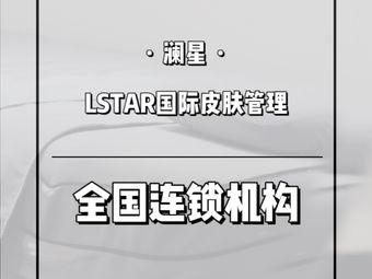 澜星·L STAR国际皮肤管理(梅溪湖店)