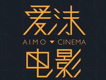 爱沫电影(王府井店)