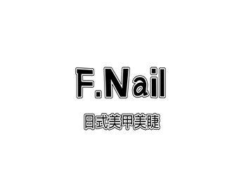 F Nail日式美甲美睫