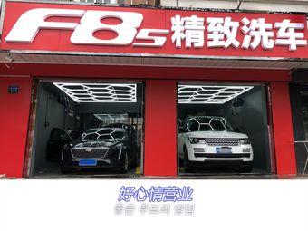 F8s精致洗车(丝绸路店)