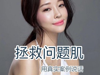 清潭Skin Care·祛痘抗衰品牌旗艦店